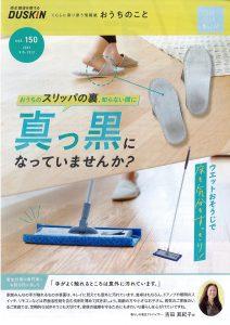 おうちのこと-情報誌リサイズP1-vol150