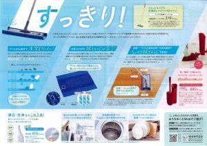 おうちのこと-情報誌リサイズP2-vol150