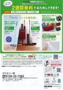 おうちのこと-情報誌リサイズP3-vol150